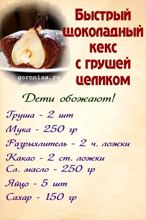 Быстрый шоколадный кекс с грушей целиком  https://gornnisa.ru/