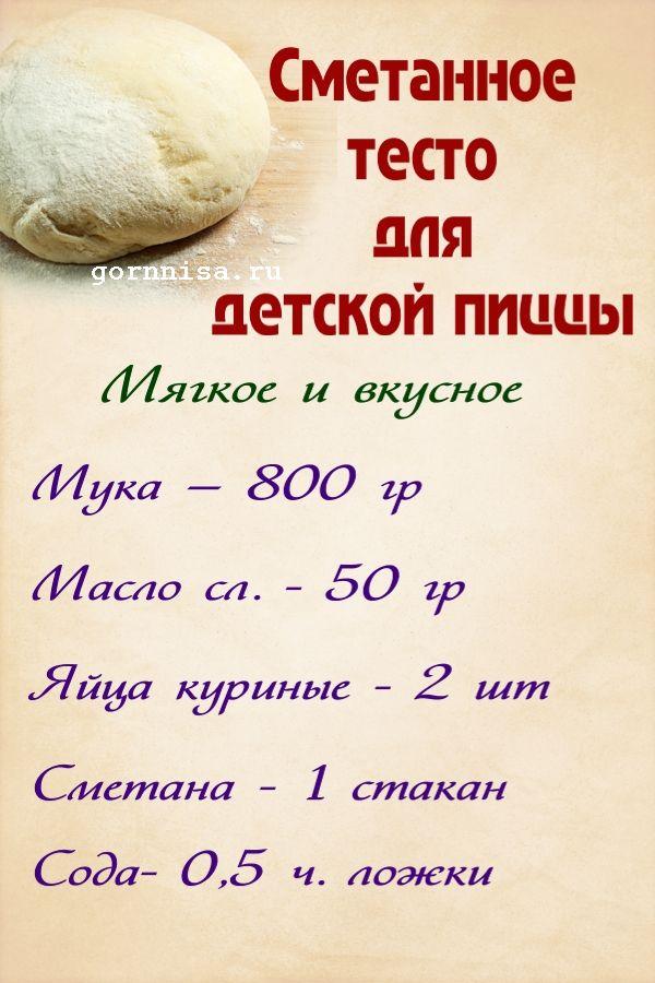 Сметанное тесто для детской пиццы https://gornnisa.ru/