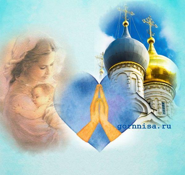 Сильные молитвы о здравии детей. Молитва о здравии дочери. Молитва о здравии сына. https://gornnisa.ru/