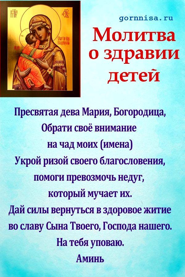 Молитва о здравии детей -  к Богородице