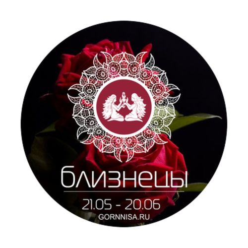 Близнецы 21.05 - 20.06 - https://gornnisa.ru