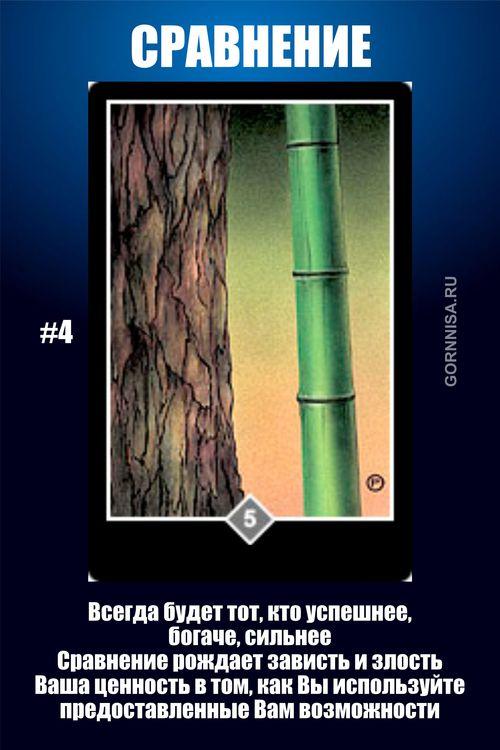 Таро Дзен Ошо - важный совет в Ваших делах - gornnisa.ru