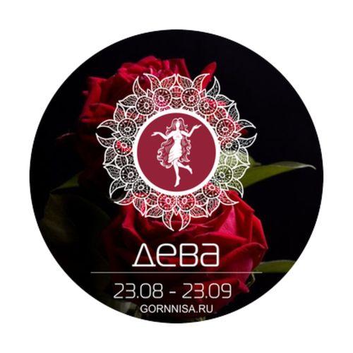 Дева 23.08 - 23.09 - https://gornnisa.ru
