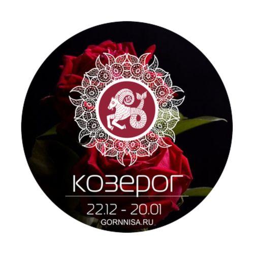 Козерог 22.12 - 20.01 - https://gornnisa.ru