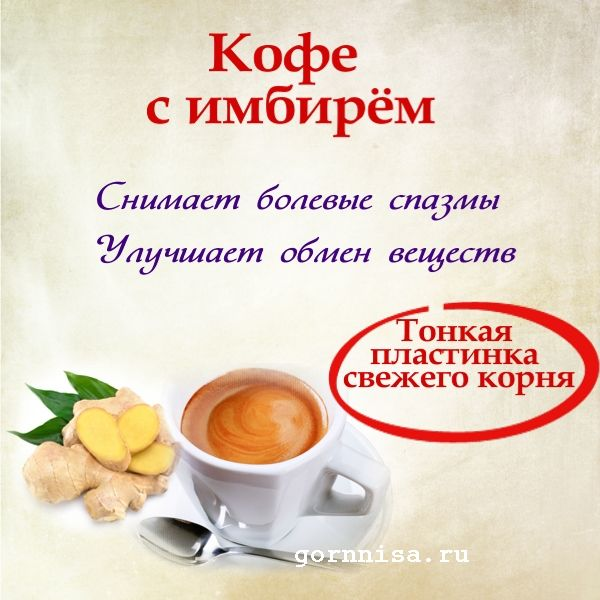 Кофе с имбирем https://gornnisa.ru/