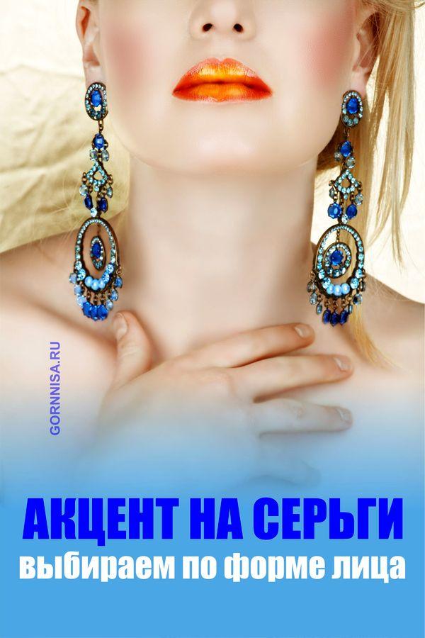 Акцент на серьги - выбираем по форме лица https://gornnisa.ru/
