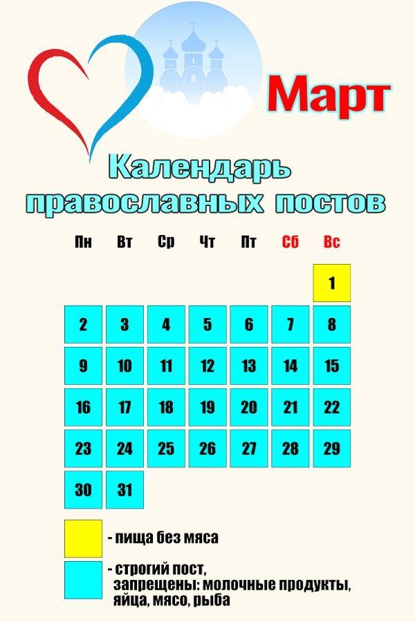 Православные посты. Март 2020 год Календарь https://gornnisa.ru/
