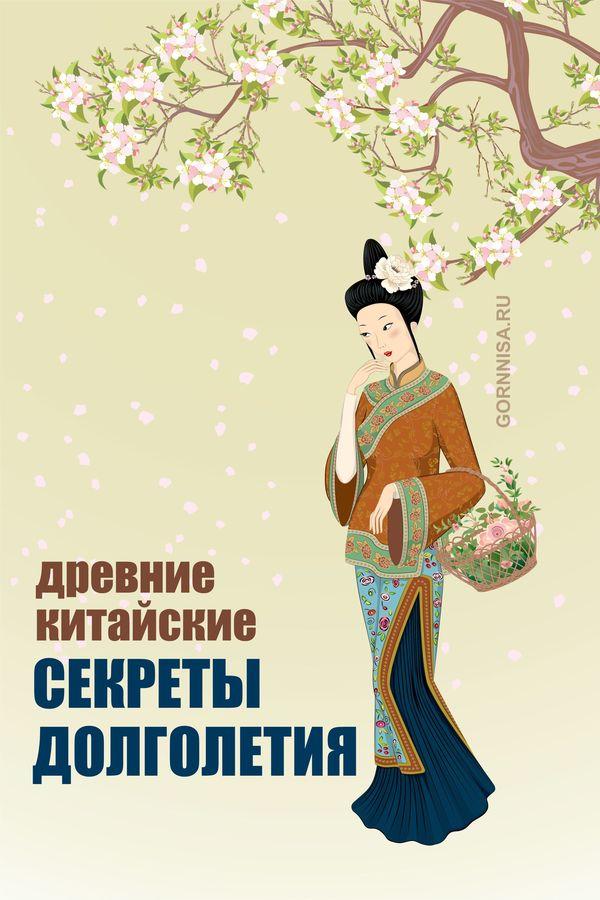 Древние китайские секреты долголетия