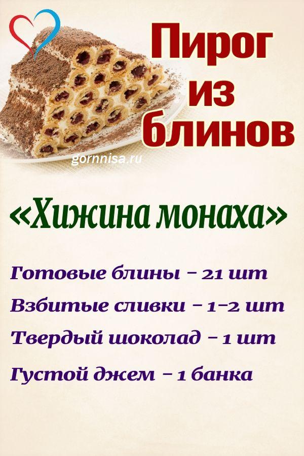 Рецепт пирога из блинов «Хижина монаха» https://gornnisa.ru/ раскладка на рецепт