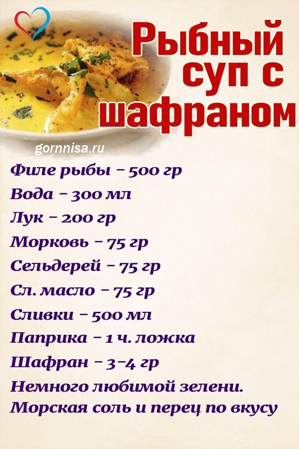 Рыбный суп с шафраном https://gornnisa.ru/ Рскладка на рецепт