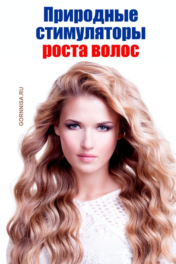 Природные стимуляторы роста волос - https://gornnisa.ru