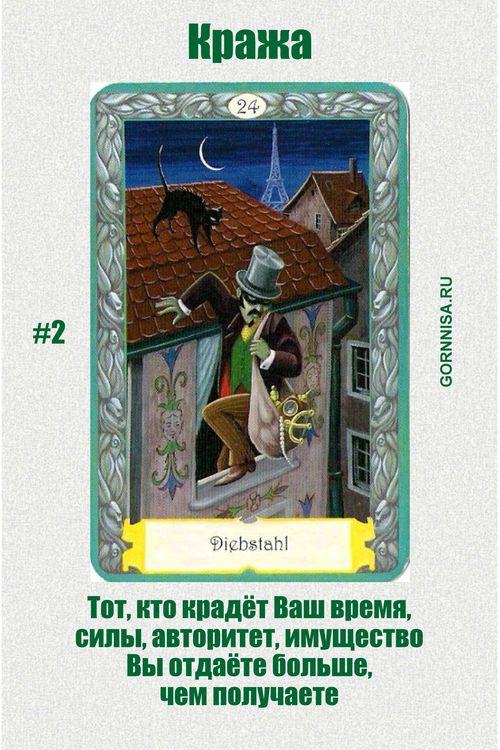 Кража - https://gornnisa.ru