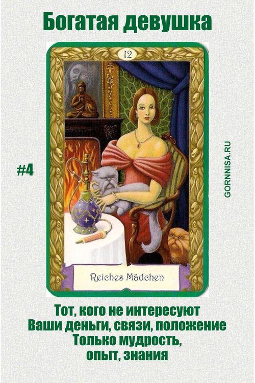 Богатая девушка - https://gornnisa.ru