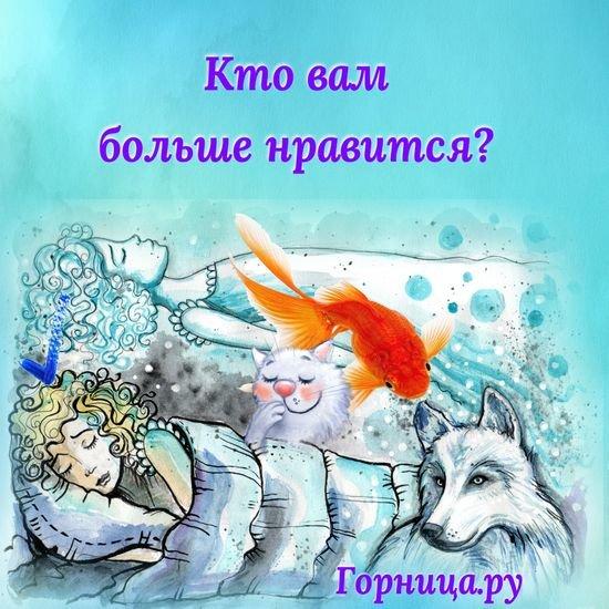 Сон - https://gornnisa.ru