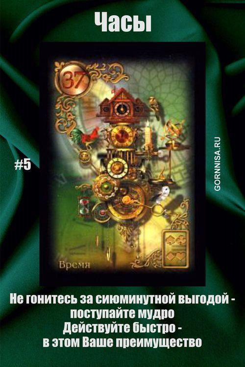 Карта #5 - Часы - https://gornnisa.ru