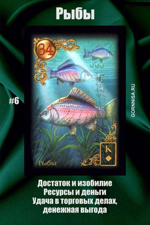 Карта #6 - Рыбы - https://gornnisa.ru