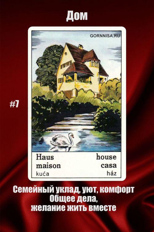 Карта #7 – Дом - https://gornnisa.ru/