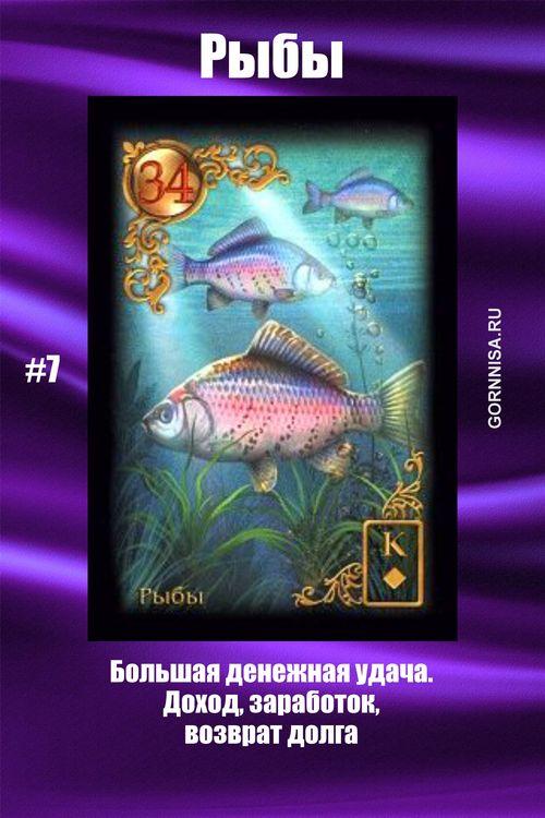 Карта #7 - Рыбы - https://gornnisa.ru/