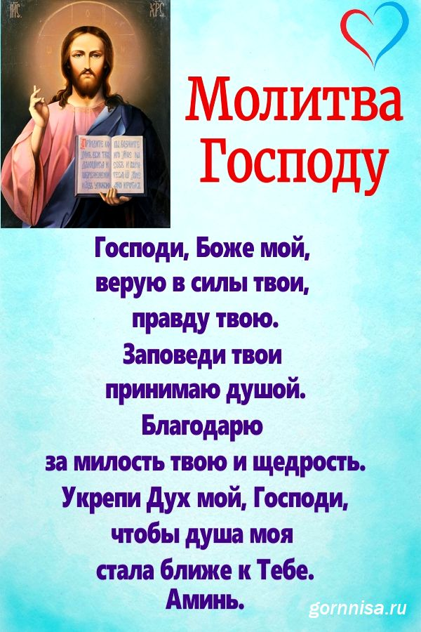 Молитва 1 https://gornnisa.ru/