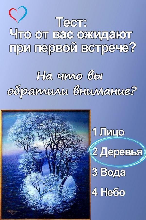 Тест: Что от вас ожидают при первой встрече  https://gornnisa.ru/ Результат  теста 2. Деревья в снегу