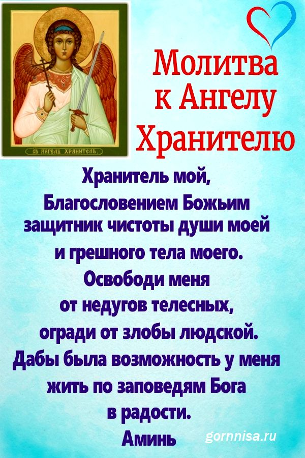 Молитва 2 https://gornnisa.ru/