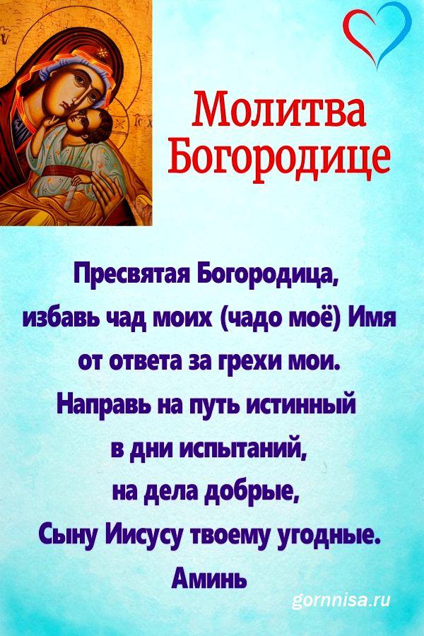 Молитва 3 https://gornnisa.ru/