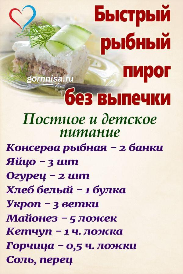 Быстрый пирог с рыбой без выпечки https://gornnisa.ru/