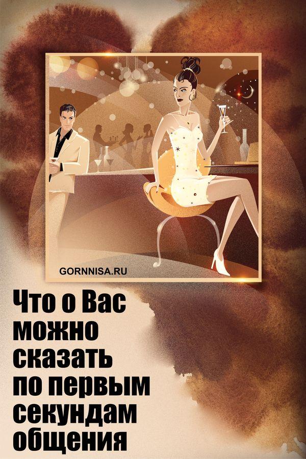 Что можно сказать по первым секундам общения - https://gornnisa.ru/