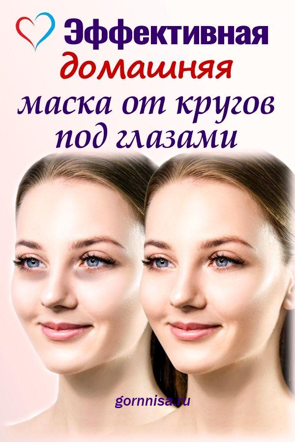 Домашняя маска от потемнений под глазами https://gornnisa.ru/