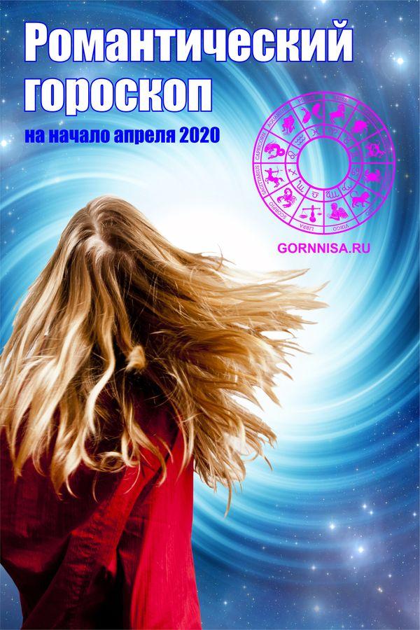 Романтический гороскоп на начало апреля - https://gornnisa.ru/