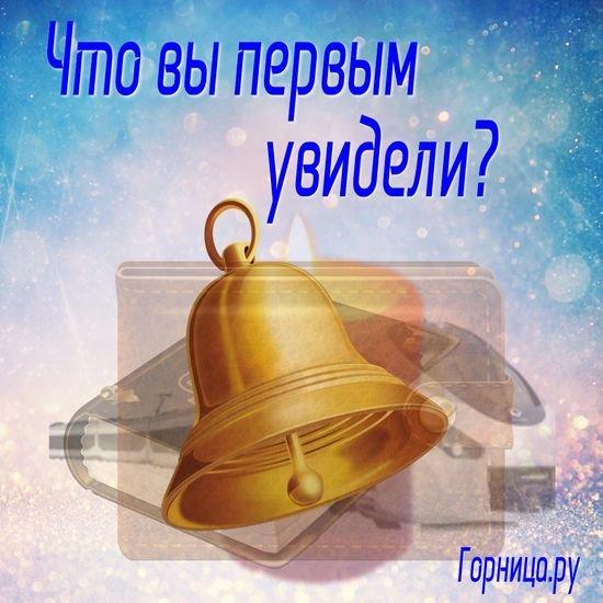 Колокол (колокольчик) - https://gornnisa.ru