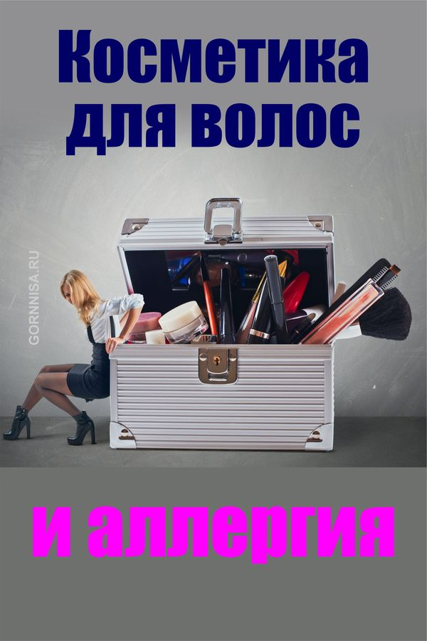 Косметика для волос и аллергия - https://gornnisa.ru/
