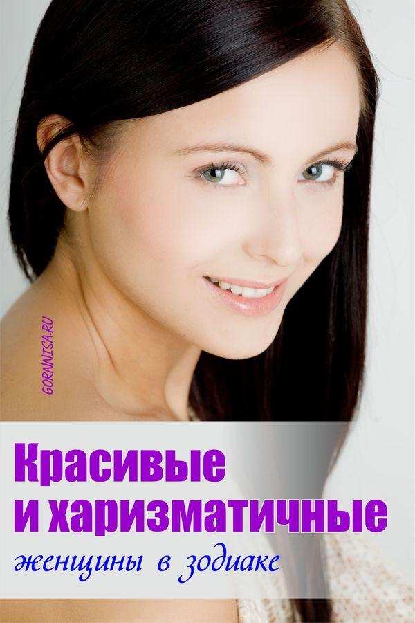 Красивые и харизматичные - женщины в зодиаке - https://gornnisa.ru