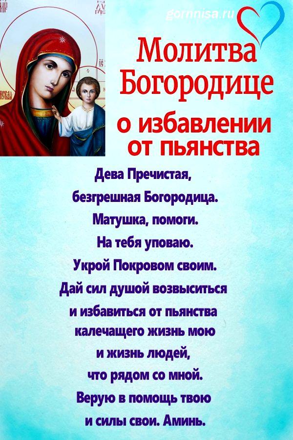 Молитва Богородице  https://gornnisa.ru/
