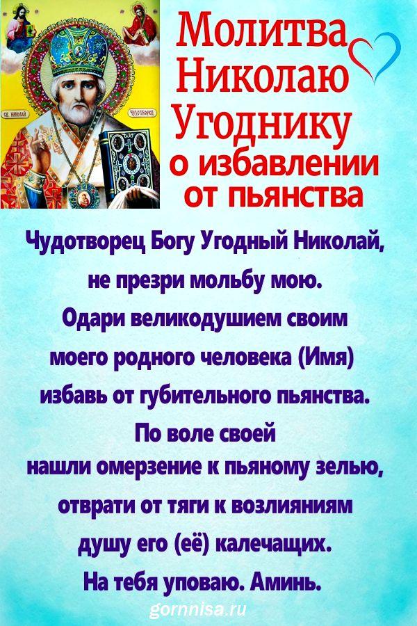 Молитва николаю Угоднику  https://gornnisa.ru/