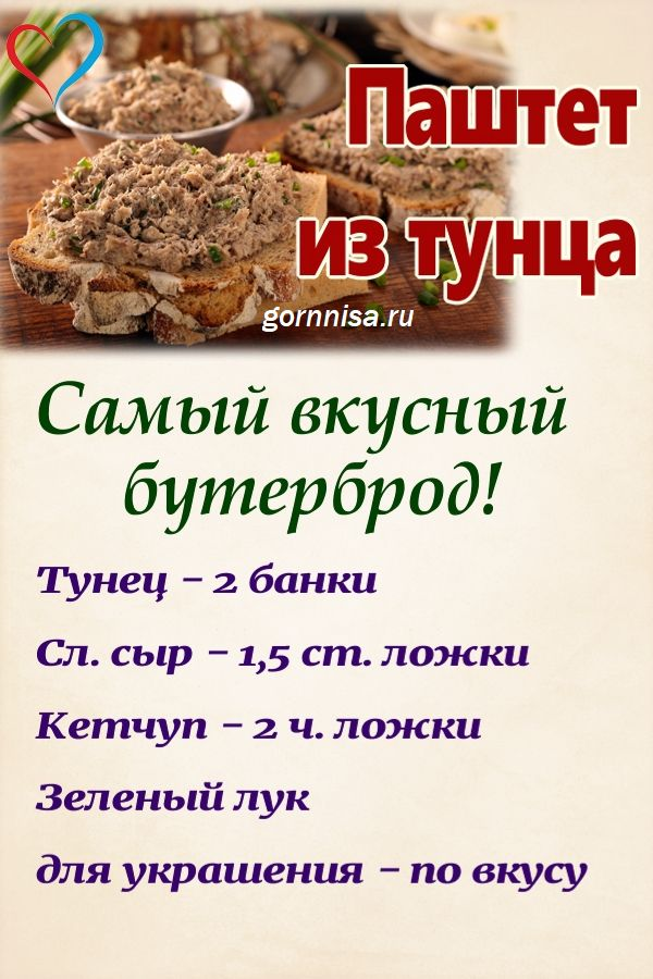 Простой рецепт паштета из тунца  https://gornnisa.ru/