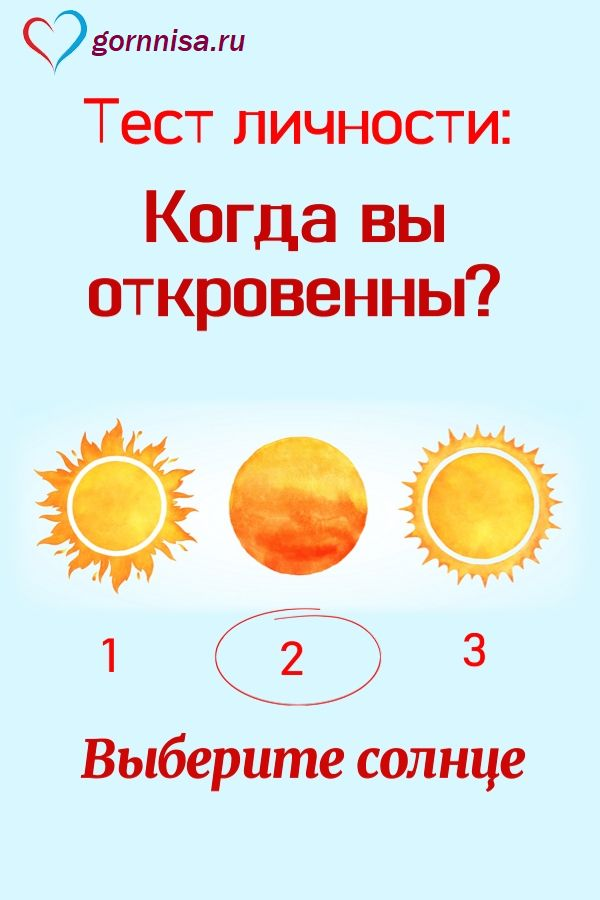 солнце 2  https://gornnisa.ru/