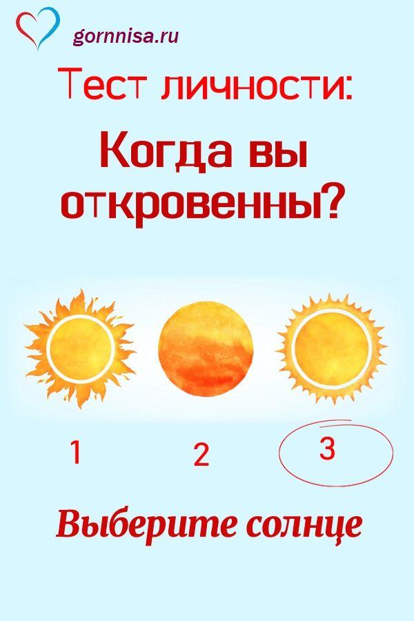 солнце 3  https://gornnisa.ru/