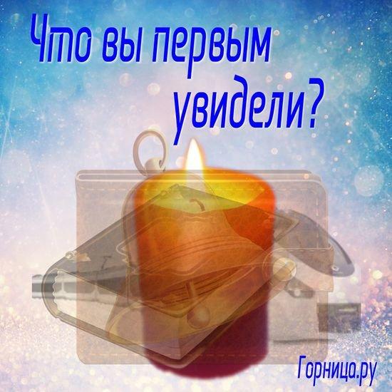 Свеча - https://gornnisa.ru