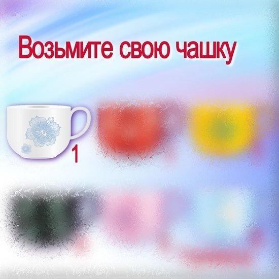 1. Белая чашка - https://gornnisa.ru/