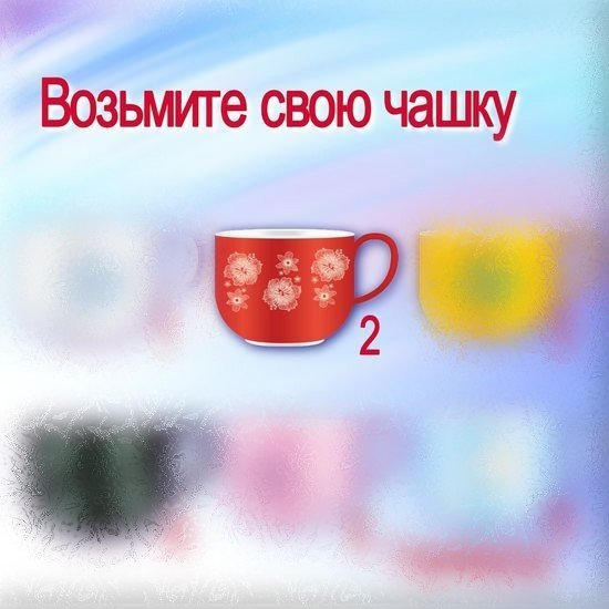 2. Красная чашка - https://gornnisa.ru/