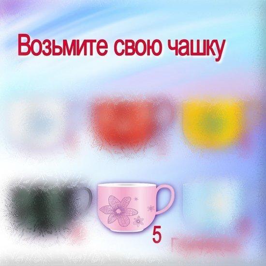 5. Розовая чашка - https://gornnisa.ru/