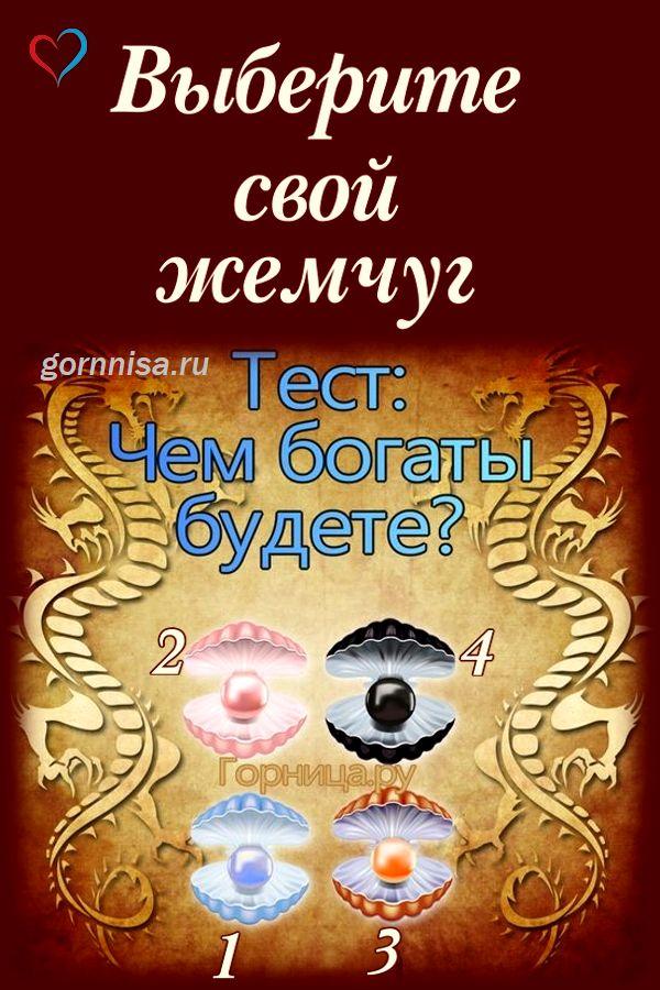 Тест - Чем богаты будете? - https://gornnisa.ru