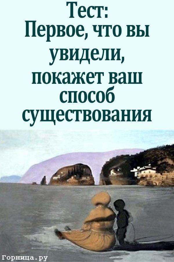 Тест - Первое, что Вы увидите, раскроет Ваш способ существования - https://gornnisa.ru