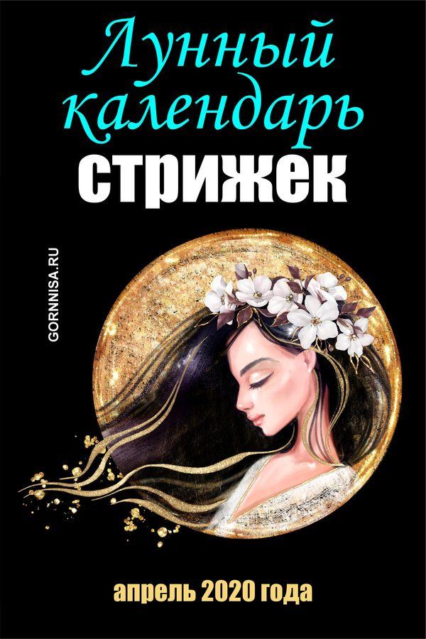 Лунный календарь стрижек - апрель 2020 - https://gornnisa.ru