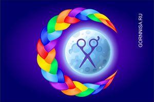 Лунный календарь стрижек на май 2020
