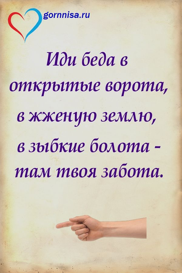 Шепоток 3 https://gornnisa.ru/