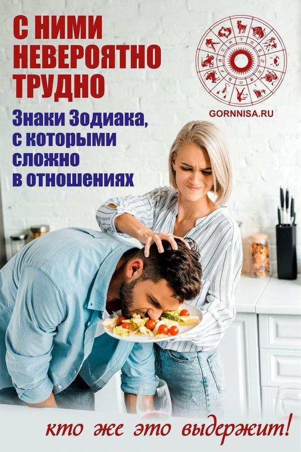 Знаки Зодиака, с которыми сложно в отношениях - https://gornnisa.ru/