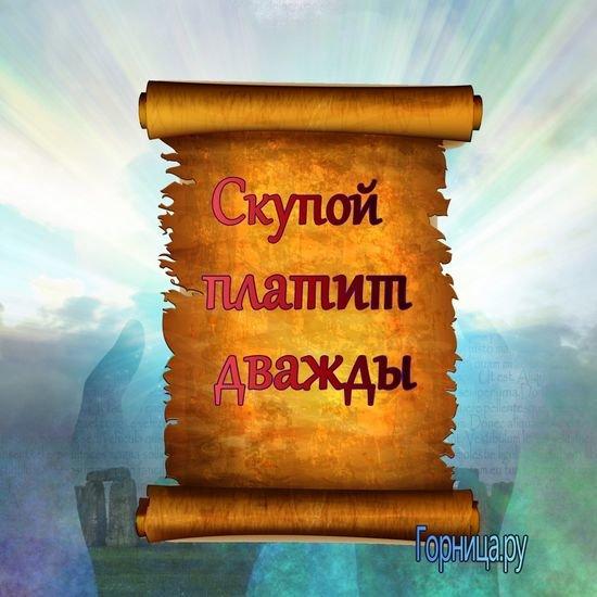 Свиток 1 - https://gornnisa.ru