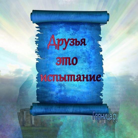 Свиток 3 - https://gornnisa.ru